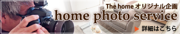 home photo サービス